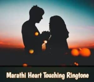 marathi-heart-touching-ringtone