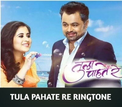 tula-pahate-re-ringtone